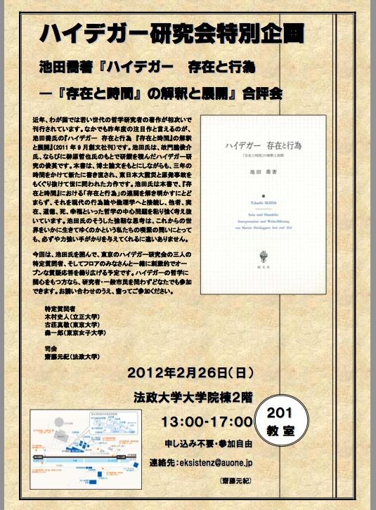ikeda20120226flyer.jpg