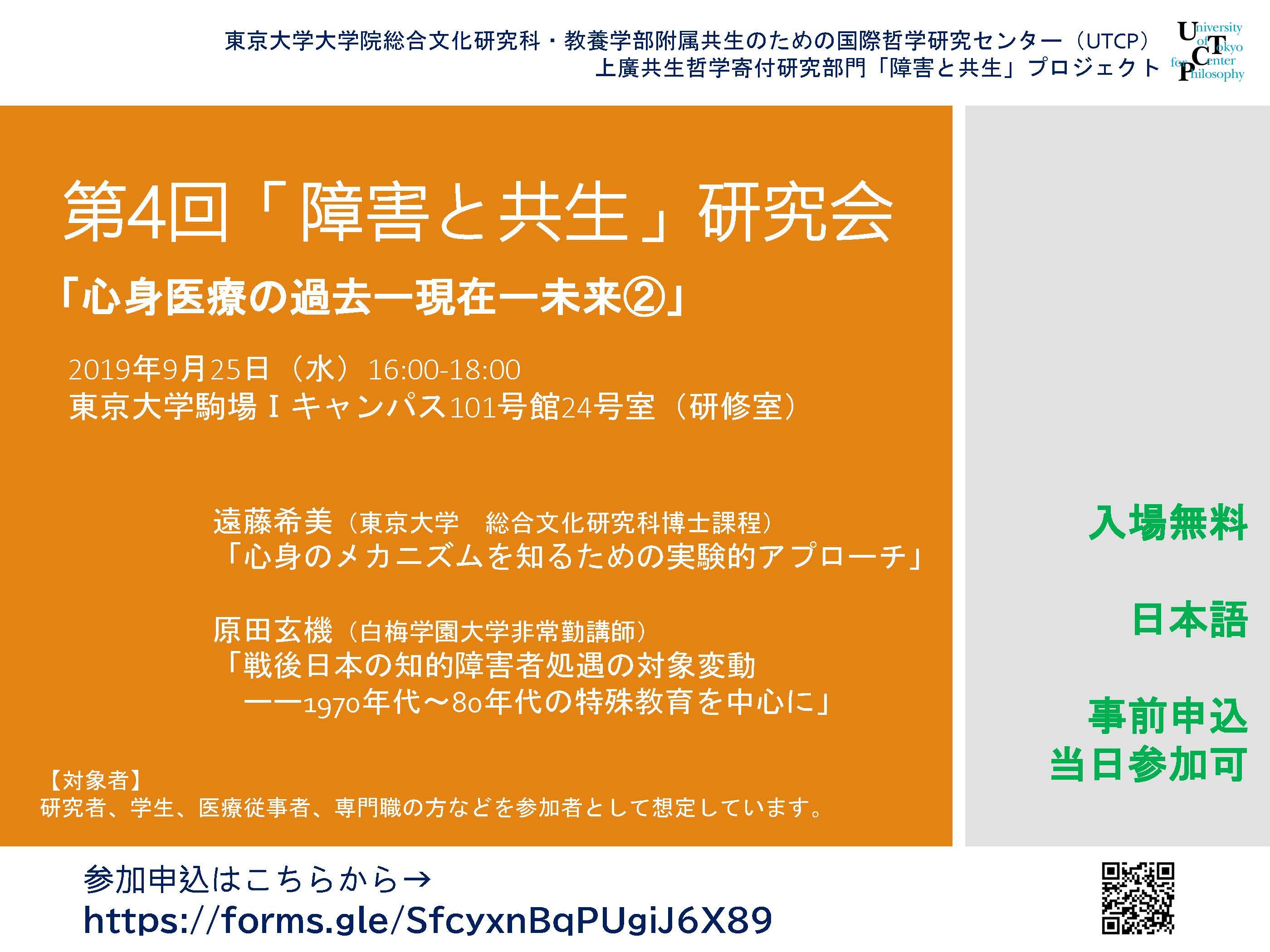 jpg20190925_disabilityandcoexistence_poster.jpg
