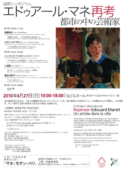 manet-symposium-flyer-th.jpg