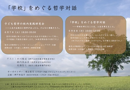 p4t_poster.jpg
