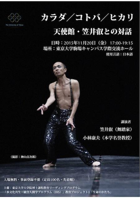 poster-kasai2015.jpg