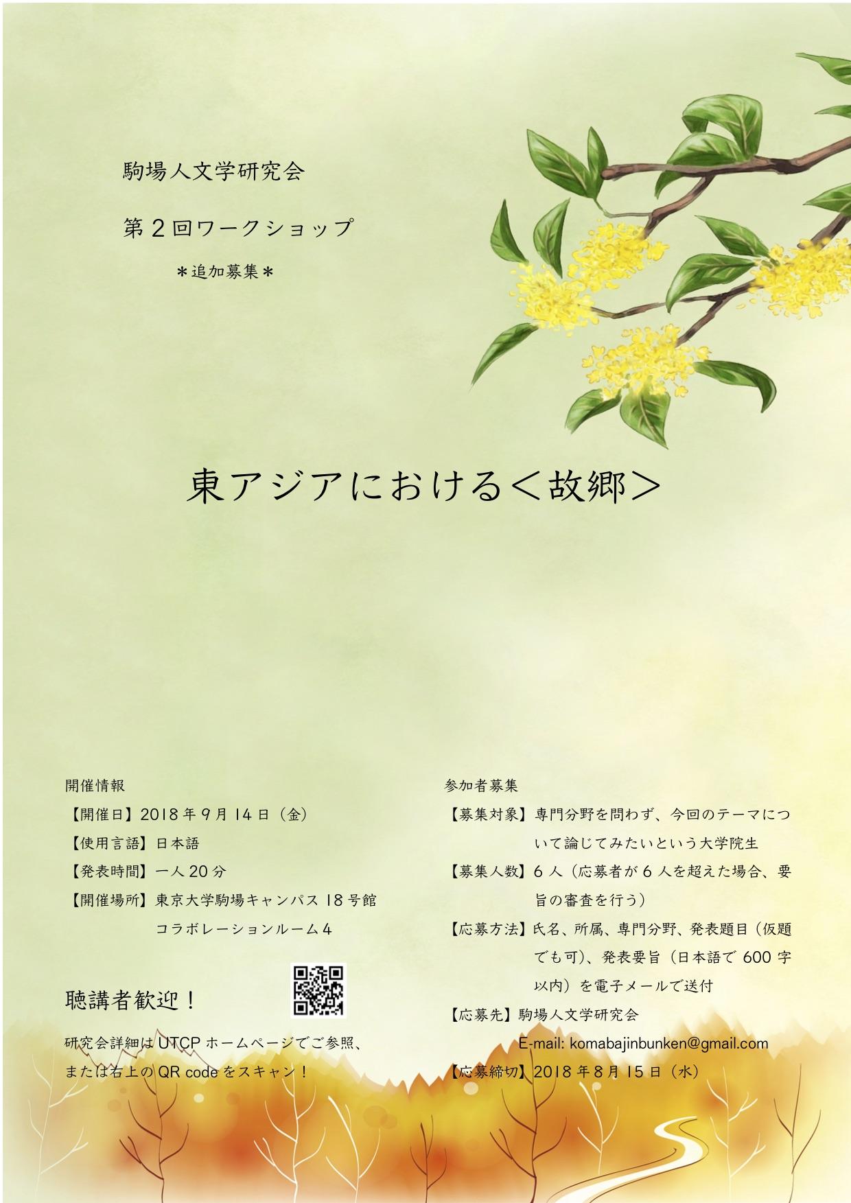 poster_180914_2.jpg