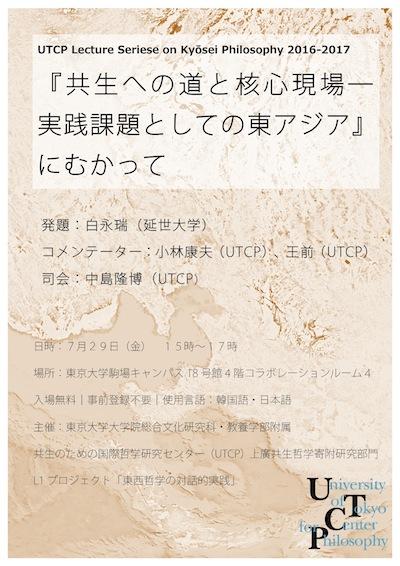 poster_2016_July_29.jpg