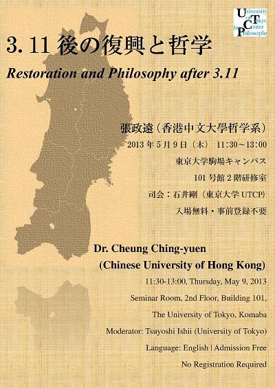 poster_cheung_2.jpg