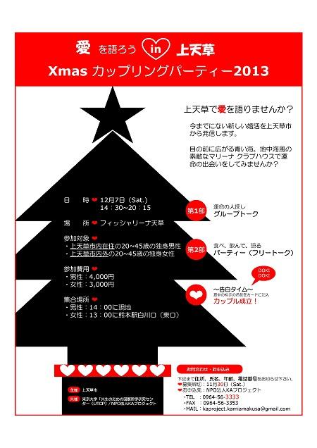 poster_kamiamakusa.jpg