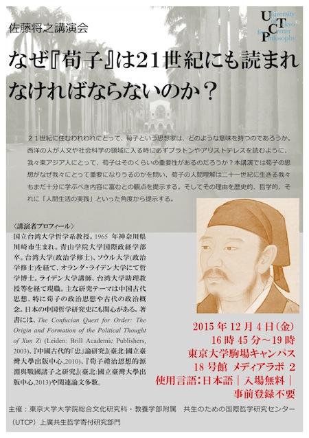 poster_masayuki%20sato%202015.jpg