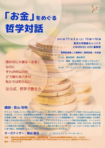 poster_money.jpg
