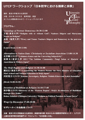 poster_religion%20and%20politics%20in%20Japanese%20philosophy.jpg