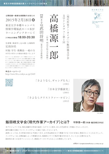 takahashi_poster_05.jpg