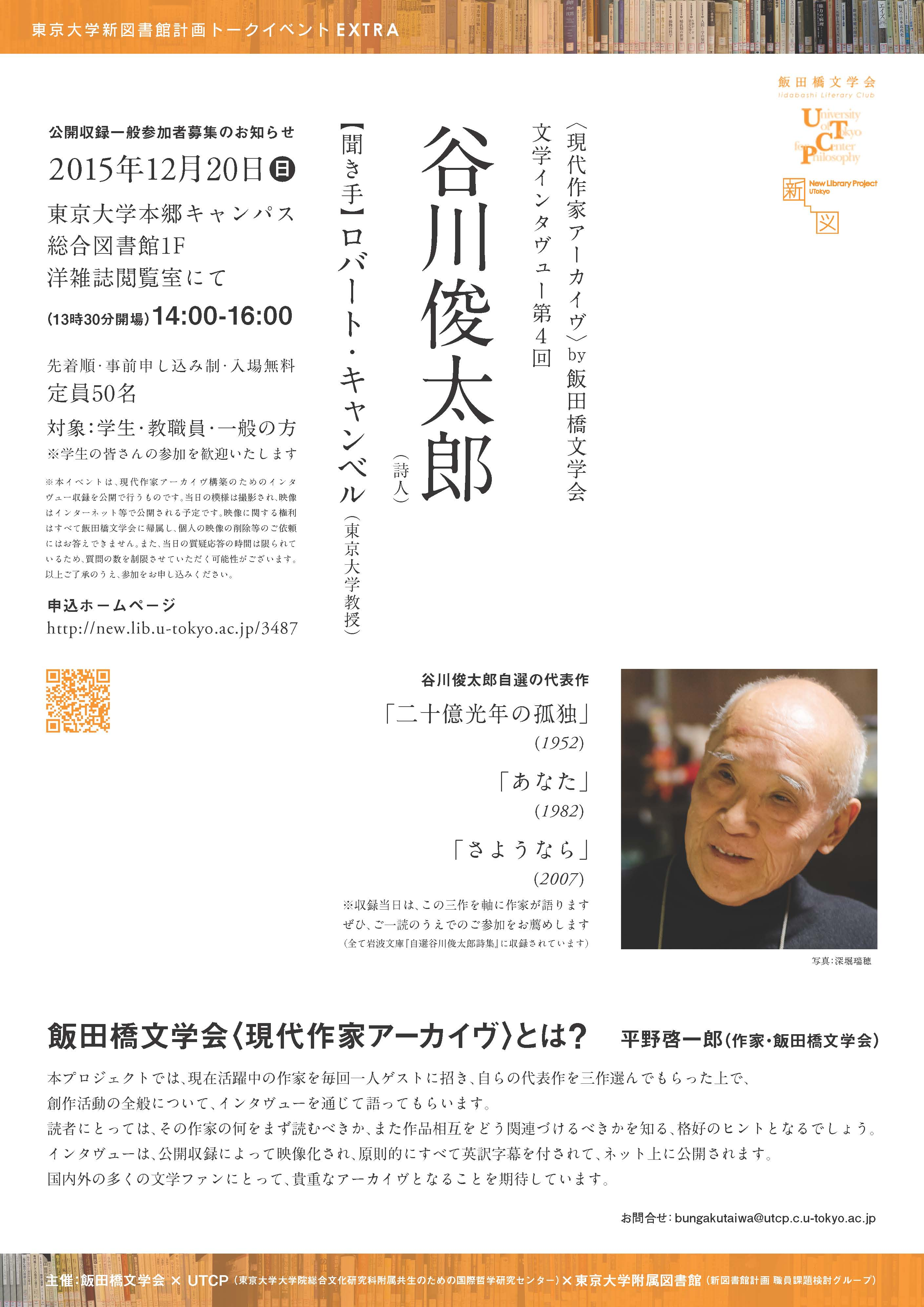 tanikawa_print.jpg