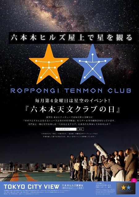 tenmon_club.jpg