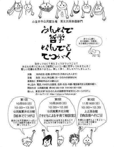 tetsugakuchirashi-2.jpg