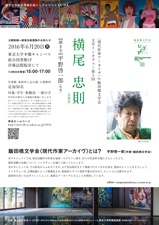 yokoo_s-page-001.jpg