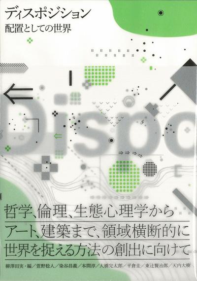 disposition_book.jpg