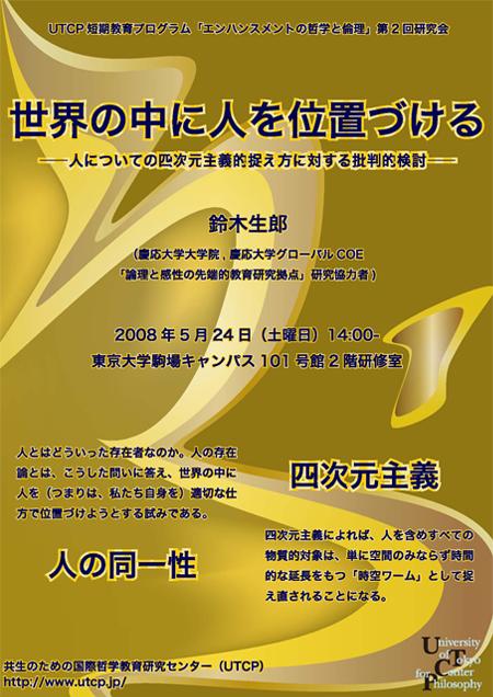080524_Suzuki_Poster.jpg