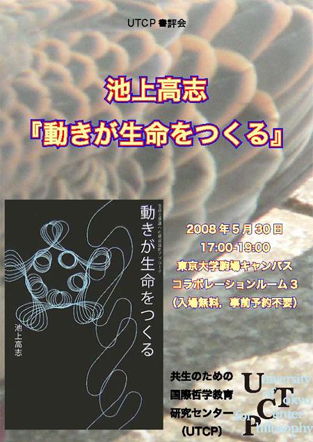 080530_Ikegami_Poster.jpg