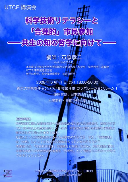 080611_Ishihara_Poster.jpg