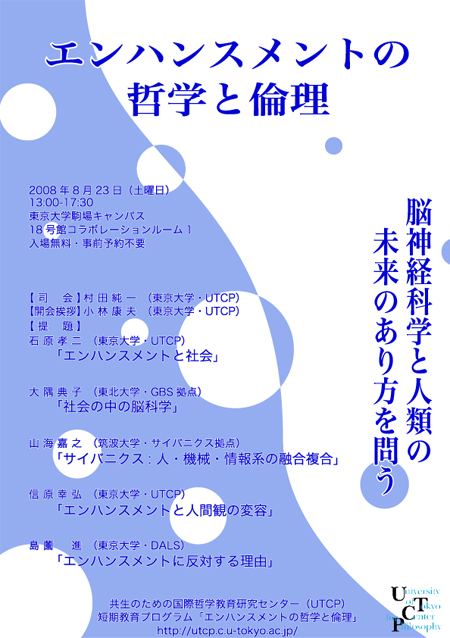 080823_Enhancement_Poster.jpg