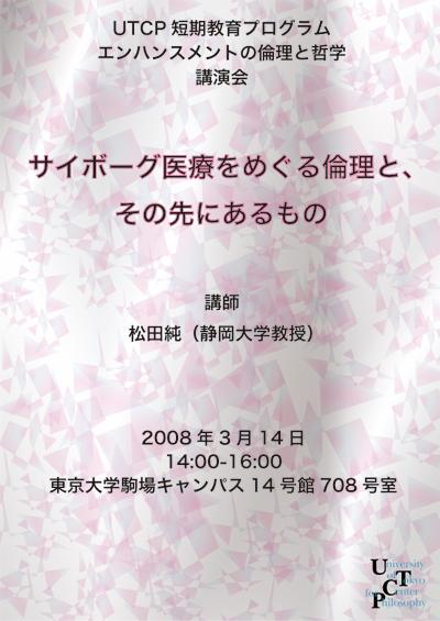Matsuda_Poster.jpg