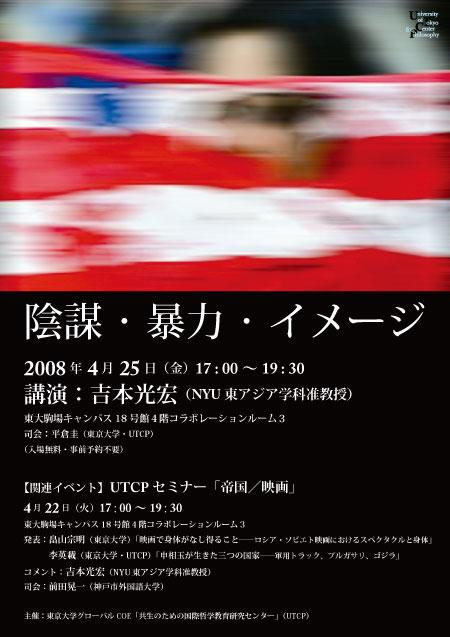 Yoshimoto_utcp2008_L.jpg