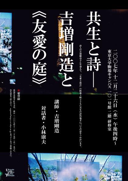 yoshimasu.jpg